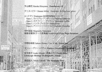 AMPHIBIAN Music / Video Series New York JSSA 音楽祭2016 京都コンサート