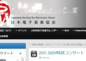 Concert : 2017 EMS JSEM (20170907)